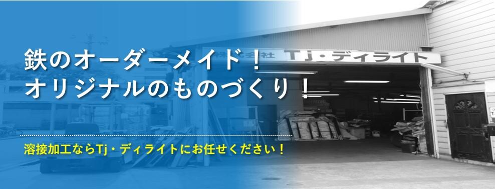 鉄のオーダーメイド 溶接 加工 大阪 東大阪
